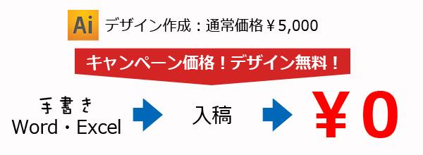 ネック・ストラップデザイン無料キャンペーン!