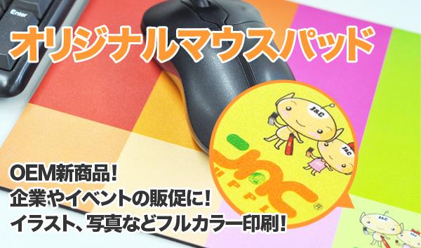 オリジナルマウスパッド、OEMの新商品!