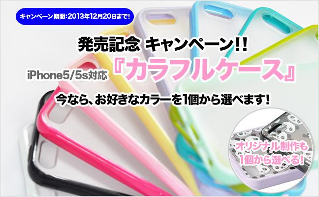 NEW!iPhone5/5sカラフルケース発売キャンペーン!