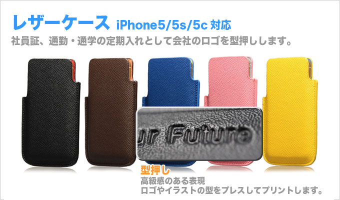 『スマホケース』iPhone5/5s/5c対応の本革ケース