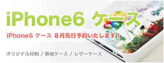 『iPhone6』ケースご予約承ります!