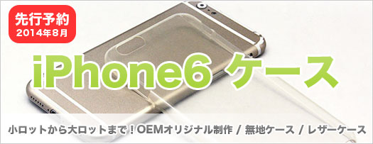 『iPhone6』無地ケース&オリジナル印刷 8月に受付開始!