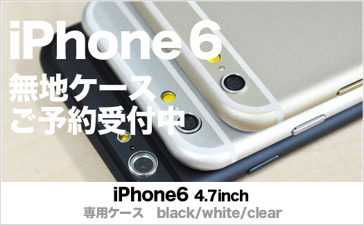 iPhone6無地ケース先行予約受付中!