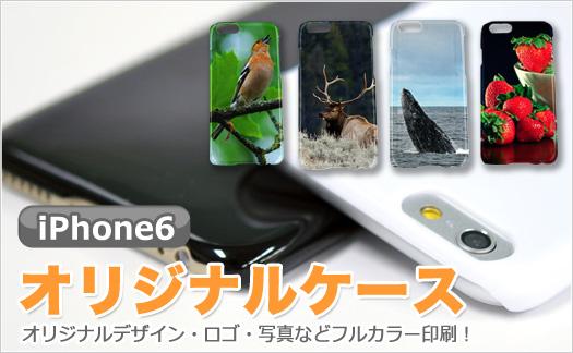 iPhone6:フルカラー印刷でオリジナルケースを作成!