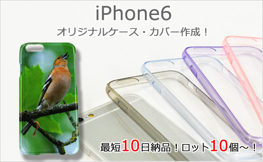 iPhone6オリジナルケース・カバー作成!