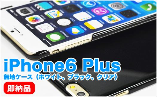 iPhone6 Plus無地ケース