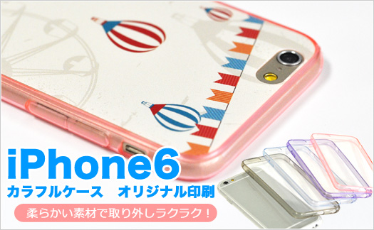 iPhone6:人気のカラフルケースに新色登場!