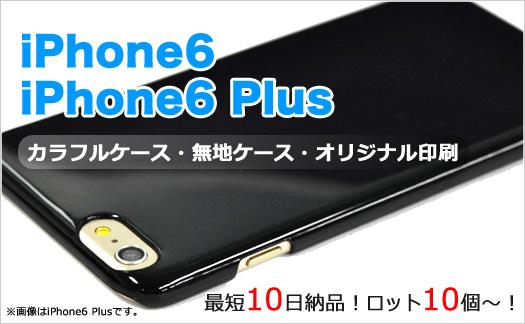 iPhone6 Plus無地ケース、iPhone6カラフルケースのオリジナルカバー作成!
