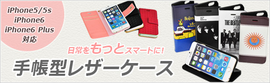 iPhone専用の手帳型レザーケース