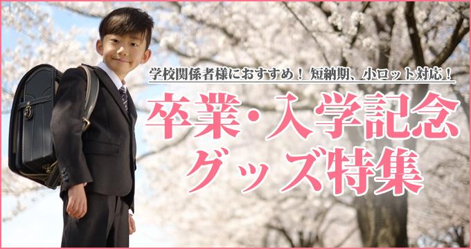 卒業・入学記念グッズ特集!