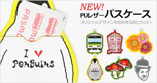 新商品!「PUレザーパスケース」オリジナル型で勝負!