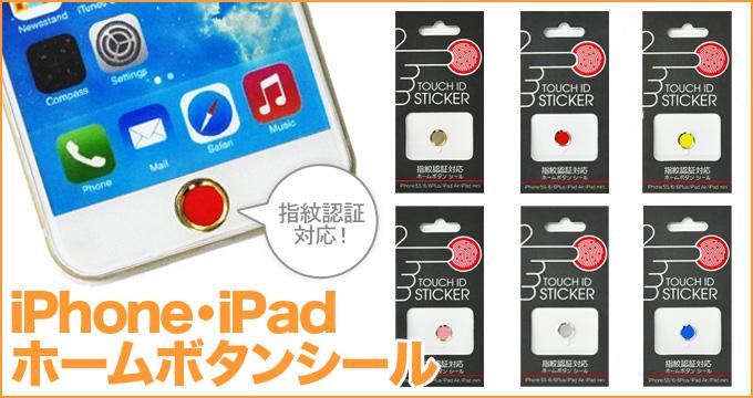 指紋認証対応 iPhone・iPad「ホームボタンシール」