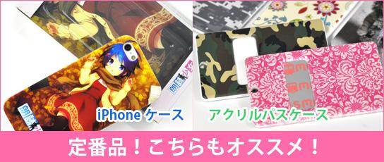 定番品! iPhoneケース&アクリルパスケース!