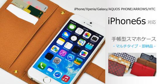 iPhone6s対応の手帳型ケースをまとめてご紹介