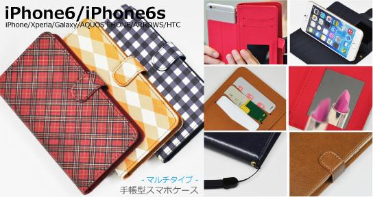 iPhone6sも対応!機種を問わない「マルチタイプ手帳型ケース」