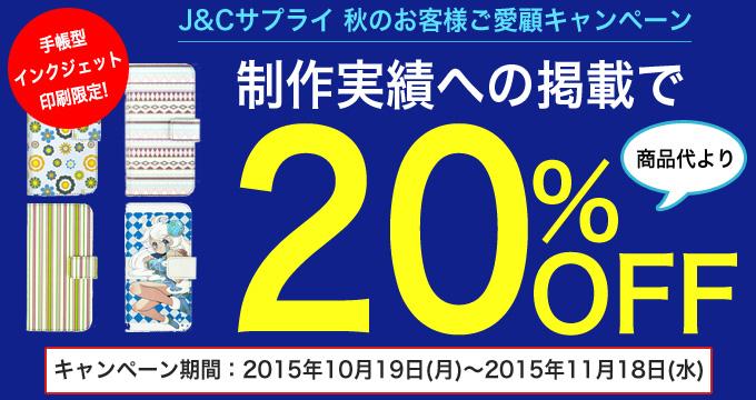 秋のお客様ご愛顧キャンペーン「手帳型スマホケース」が20%OFF