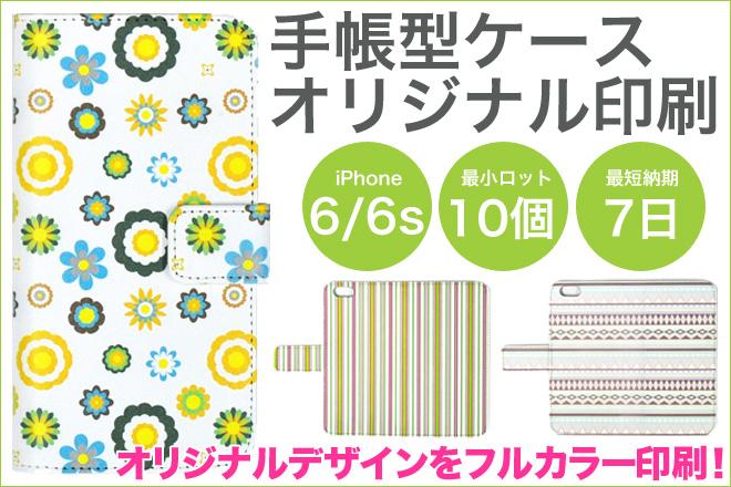 今だけ20%OFF!手帳型iPhone6/6sケースオリジナル印刷